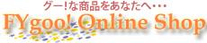 FYgoo(エフワイグー)オンラインショップ
