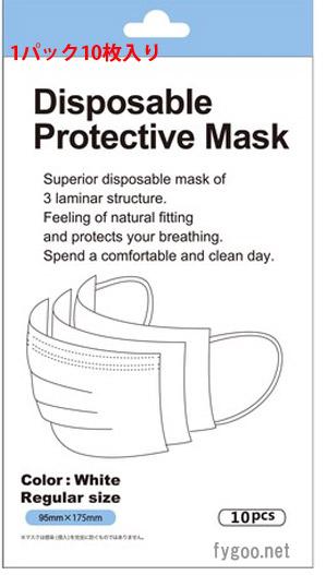 プロテクティブマスク 高級不織布マスク