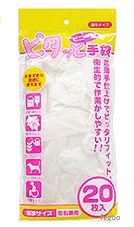 ピタっとビニール手袋 快適お掃除 fygoo.net