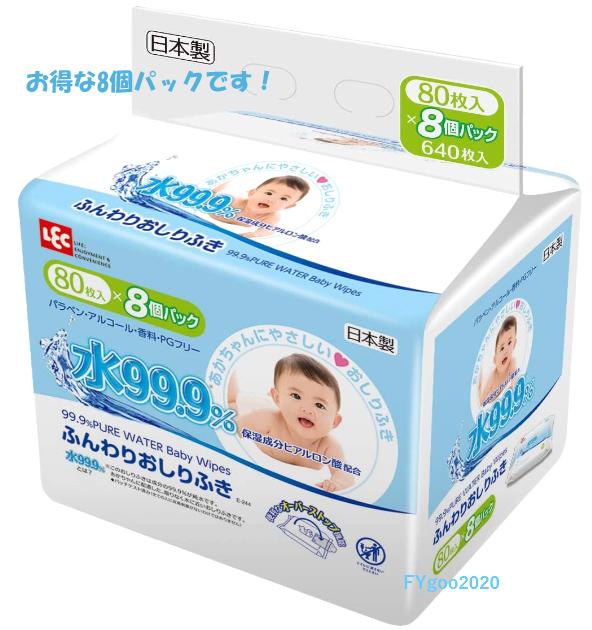 赤ちゃんに優しいおしりふき水99.9% 安心の日本製