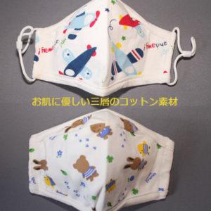コットン素材の子供マスク 安心の三層マスク