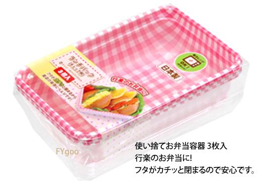 使い捨てチェック柄お弁当箱 fygoo.net