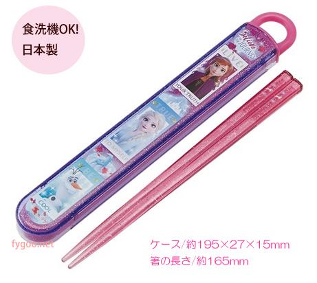 アナ雪スライド式お箸セット 日本製 fygoo.net 47678-5-ABS2AM