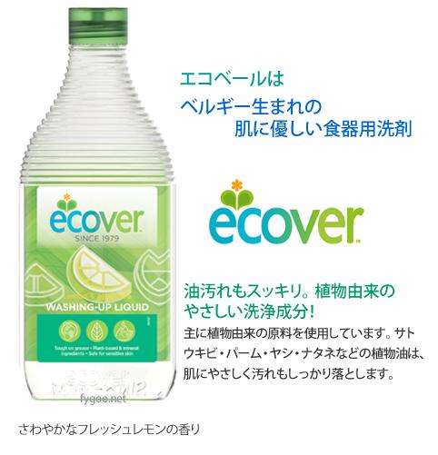 手に優しい ecover エコベール レモンの香り450ml fygoo.net