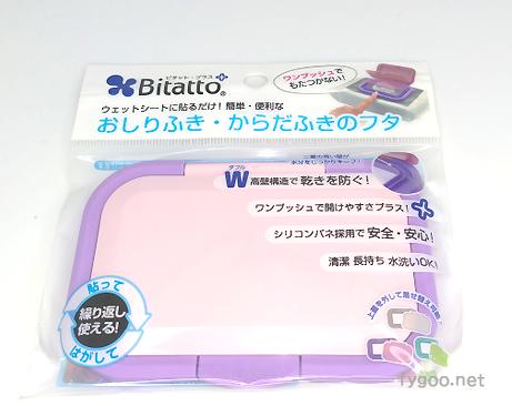 ビタット ワンタッチ式おしりふきのふた fygoo.net