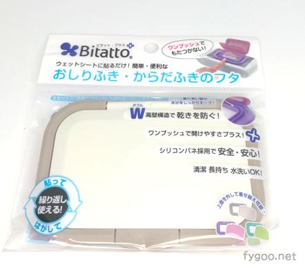 ビタットワンタッチ式おしりふきのふた fygoo.net