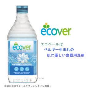エコベール カモミール 食器用洗剤
