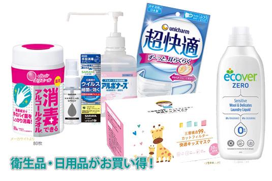 衛生・日用品はオンラインがお得!fygoo.net