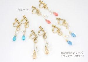 Tear jewelイヤリングコレクション elena fygoo.net