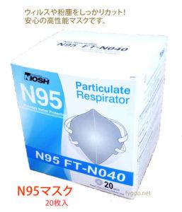 NIOSH N95 マスク(20枚入) FT-N040 fygoo.net
