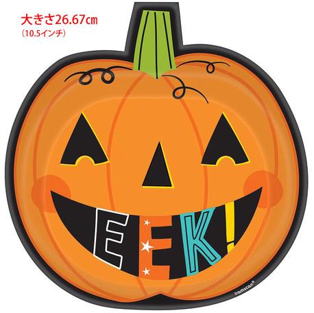 ハロウィン紙皿 パンプキンプレート fygoo.net